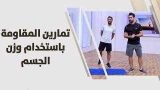 تمارين المقاومة باستخدام وزن الجسم - أحمد عريقات