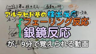 【化学】フェーリング反応・銀鏡反応の覚え方/考え方