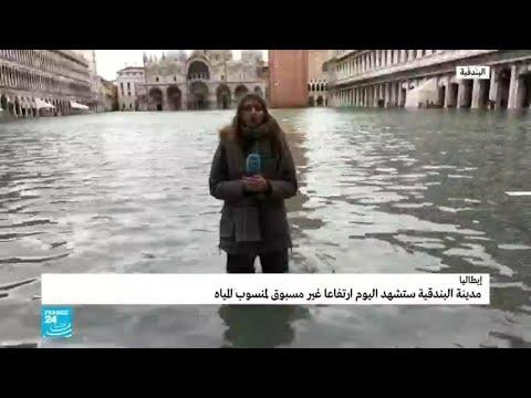 موفدة فرانس24 إلى البندقية: مخاوف من استمرار ارتفاع منسوب المياه في المدينة الغارقة  - نشر قبل 18 ساعة
