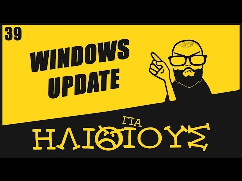 Windows Update: Οι Ενημερώσεις Windows Δεν Είναι ΓΙΑ ΗΛΙΘΙΟΥΣ!