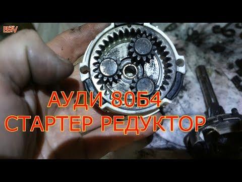 АУДИ 80 Б4 СТАРТЕР РЕМОНТ РЕДУКТОРА #Ауди80б4#стартер#ремонтстартера
