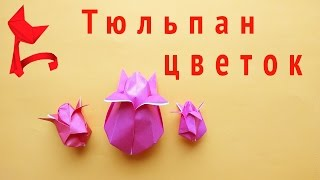 ТЮЛЬПАН оригами,как сделать оригами тюльпан #оригамибум