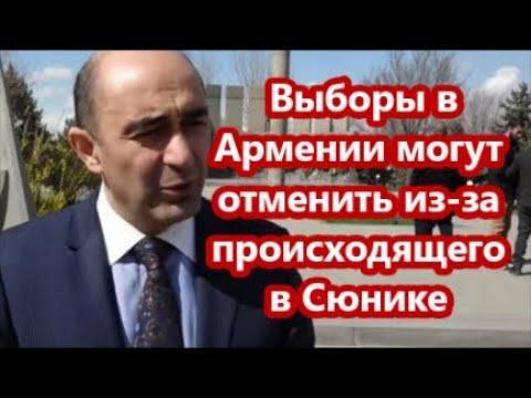 Выборы в Армении могут отменить из - за происходящего в Сюнике