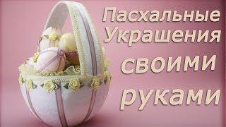 Пасхальные украшения своими руками.Оригинальные идеи пасхальных яиц