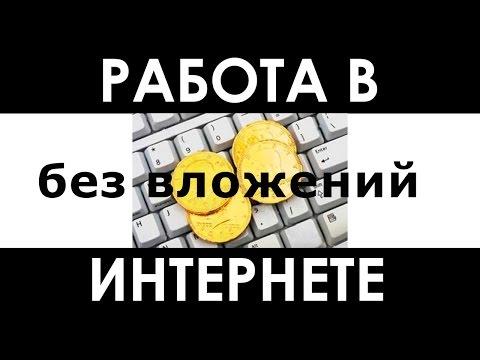 Заработок и работа в интернете без вложений и обмана для