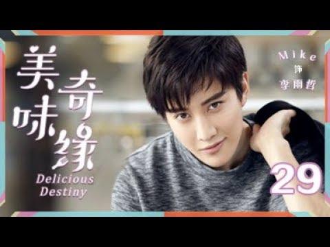 美味奇缘 29丨Delicious Destiny 29(主演:Mike, 毛晓彤)