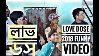 লাভ ডস/LOVE DOSE BANGLA NEW FUNNY VIDEO 2018/The funny base exclusive