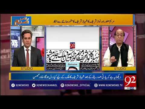 Shehbaz Sharif is not the champion of power politics: Ikram Hoti - 92NewsHDPlus