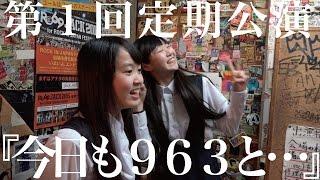 2016年4月2日(土) 第1回定期公演 トーク&ライブ 『今日も963と…』at 新...