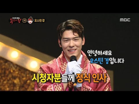 Identity] 'Jumong' is Austin Kang , 복면가왕 20190106