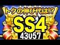 チムランSS4達成!禁断のSR選択ガチャ券に手を出す!【パワプロアプリ】