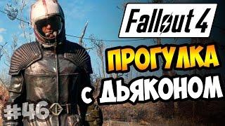 Fallout 4 Прохождение  ДЬЯКОН СНОВА В ПУТЬ 46 серия 60 fps