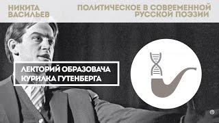 Никита Васильев - Политическое в современной русской поэзии