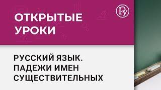 Урок русского языка в 3 классе. Падежи имен существительных. Падежи в русском языке