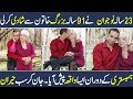 Young Boy Marriage with Old Women | Facts about marriage | Amazing Marriages in World | Urdu | Hindi