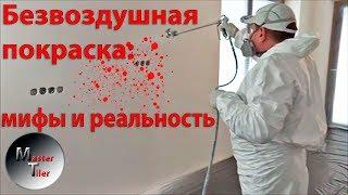 Безвоздушная покраска в Харькове  окрасочным аппаратом Грако GRACO