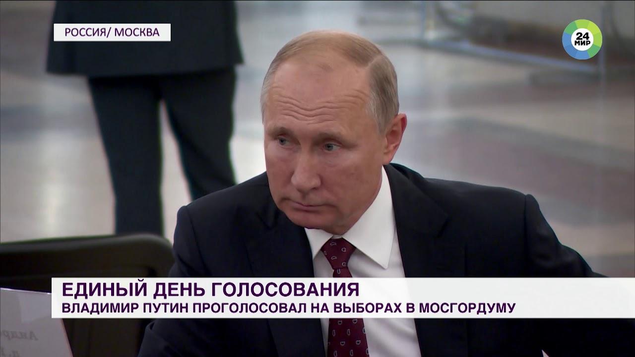 Владимир Путин проголосовал на выборах в Мосгордуму