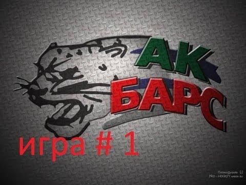 Прохождение  КХЛ 13 за ХК АКБАРС игра 1