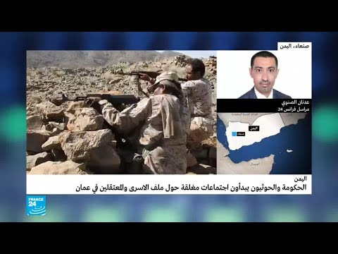 اجتماع فني مغلق في الأردن بين الحكومة اليمنية والحوثيين لبحث ملف الأسرى  - 16:55-2019 / 1 / 16