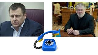 Разговор Филатова с Коломойским о нардепе Лещенко и телеканале Интер (Прослушка)