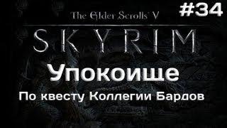 SKYRIM - серия 34 [Упокоище. Мой любимый Военачальник]
