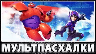 Город героев - Пасхалки / Big Hero 6 [Easter Eggs]