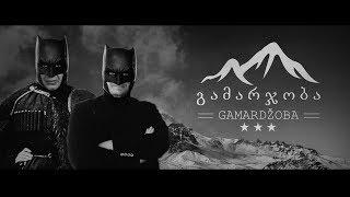 GAMARDŽOBA #55