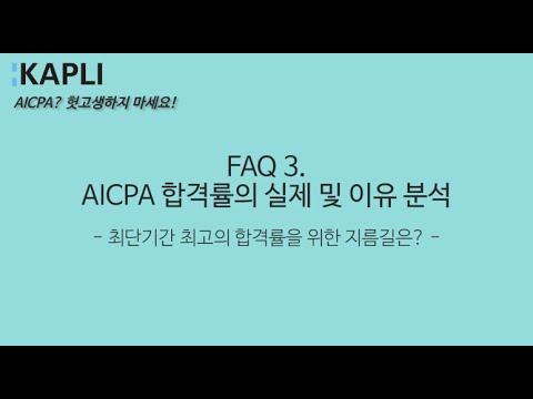 AICPA, 최단기간 최고의 합격률을 위한 지름길은?