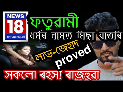 News18/Assam-northeast fake news-love জেহাদ ৰ নামত মিছা বাতৰ