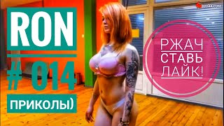 ПРИКОЛЫ 2019 Январь #014 ржака прикол - ПРИКОЛЮХА