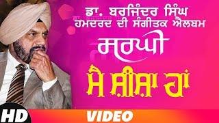 Ma Sheesha Han (Ghazal) | Dr. Barjinder Singh Hamdard | Sarghi | New Ghazal 2018