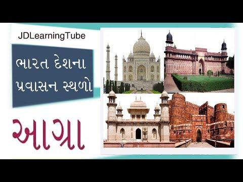 Agra Travel Guide in Gujarati - India