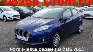 Ford Fiesta седан 2016 1.6 (105 л.с.) MT Trend Plus - видеообзор(Видеообзор Drom.ru: Ford Fiesta седан 2016 1.6 (105 л.с.) MT Trend Plus Характеристики, фотографии, цены: http://www.drom.ru/catalog/ford/fiesta/g_2015 ..., 2016-10-31T10:03:42.000Z)