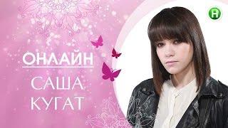 Видео конференция с Сашей Кугат