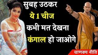 सुबह उठकर ये चीज कभी मत देखना || Chanakya Niti || Chanakya Neeti Full in Hindi