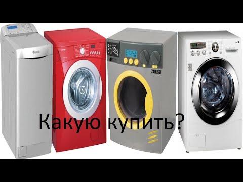 Отзыв специалиста по стиральным машинам. Какую стиральную машину купить в магазине.