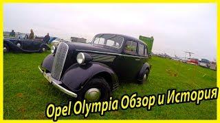 Opel Olympia Обзор и история.  Военные небольшие автомобили Вермахта.