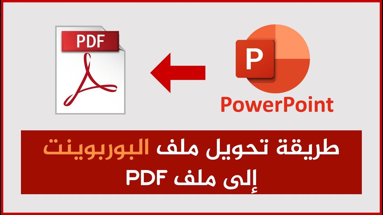 طريقة تحويل ملف بوربوينت إلى شرائح ملف Pdf Youtube