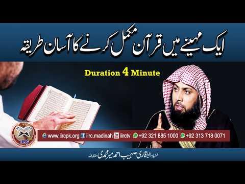 1-month-mein-quran-mukammal-karne-ka-asan-tariqa-by-qari-sohaib-ahmed-meer-muhammadi