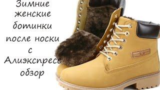 Зимние женские ботинки после носки с Алиэкспресс обзор