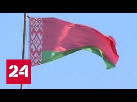 Белоруссия вводит пятидневный безвизовый режим для граждан 80 стран