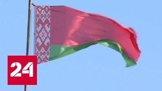 видео Беларусь вводит пятидневный безвизовый режим для граждан 80 стран