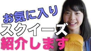 ゆなのお気に入りスクイーズを紹介します!! thumbnail
