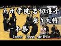 【 - 一本 - 座り大将 - 岩切選手 - 】素晴らしい一本です(九州学院→国際武道大学)kumamoto - high level kendo ippon
