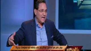 على هوى مصر  - حوار خاص مع د. عبد الرحيم علي يكشف فيه دور قطر في دعم الأرهاب في ليبيا