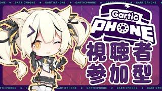 【Gartic Phone/参加型】みんなと遊びたいよ~~!!!【宮月コノ/Vtuber】