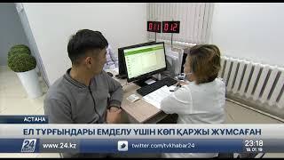 Соңғы 5 жылда қазақстандықтар емделуге қомақты қаржы жұмсаған