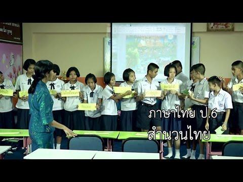 ภาษาไทย ป.6 สำนวนไทย ครูศรีอัมพร ประทุมนันท์