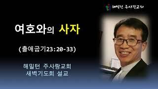 [출애굽기23:20-33 여호와의 사자] 황보 현 목사 (2021년1월15일 새벽기도회)