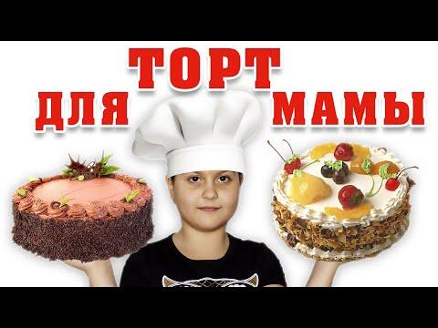 Как приготовить торт быстро и просто// Сюрприз для мамы